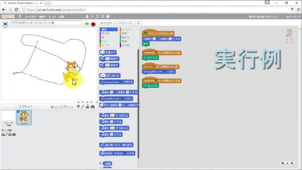 マウスの軌跡の線を描くプロジェクト実行例