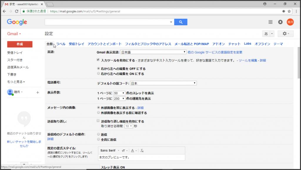 Gmailの不在通知2(4)2