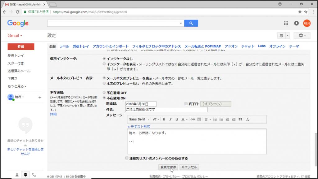 Gmailの不在通知2(11)1