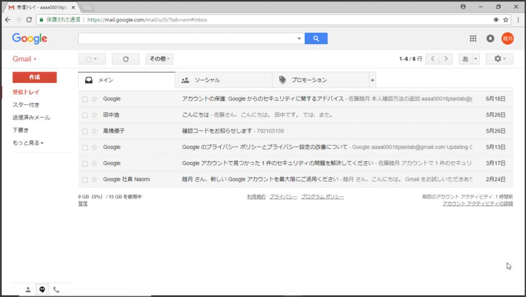 Gmailの不在通知2(3)