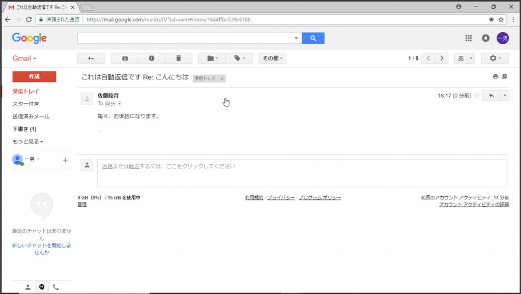 Gmailの自動返信3(3)2