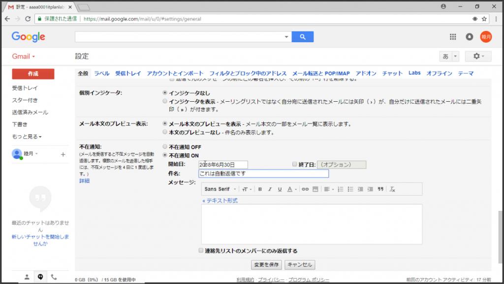 Gmailの不在通知2(8)
