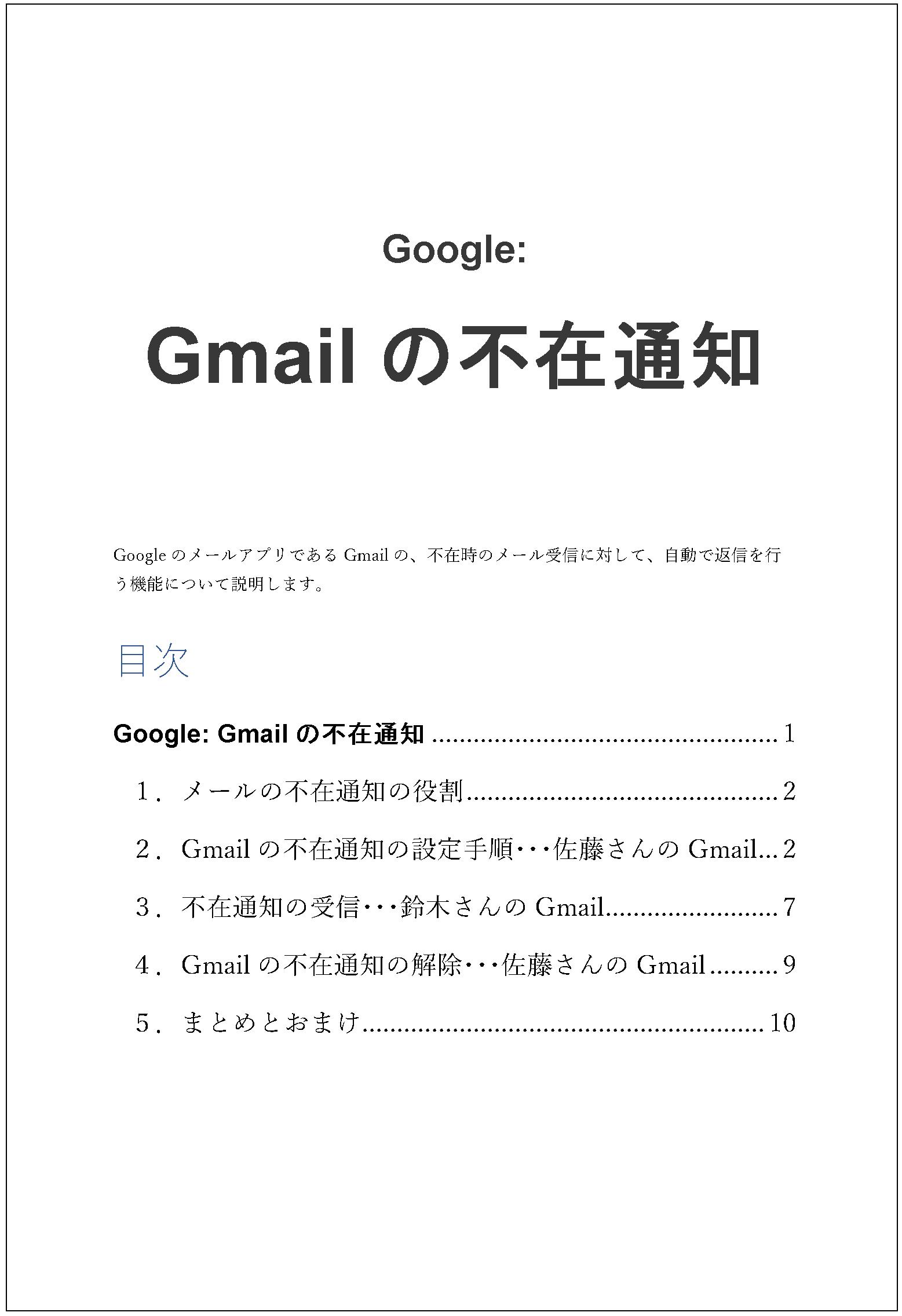Gmailの不在通知