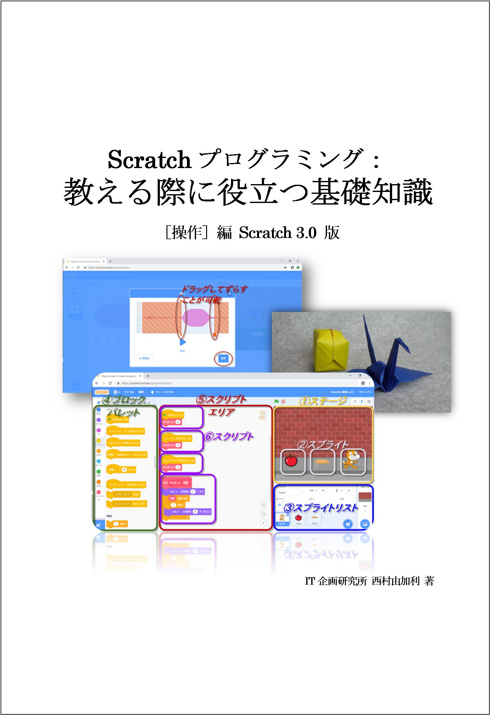 Scratchプログラミング:教える際に役立つ基礎知識