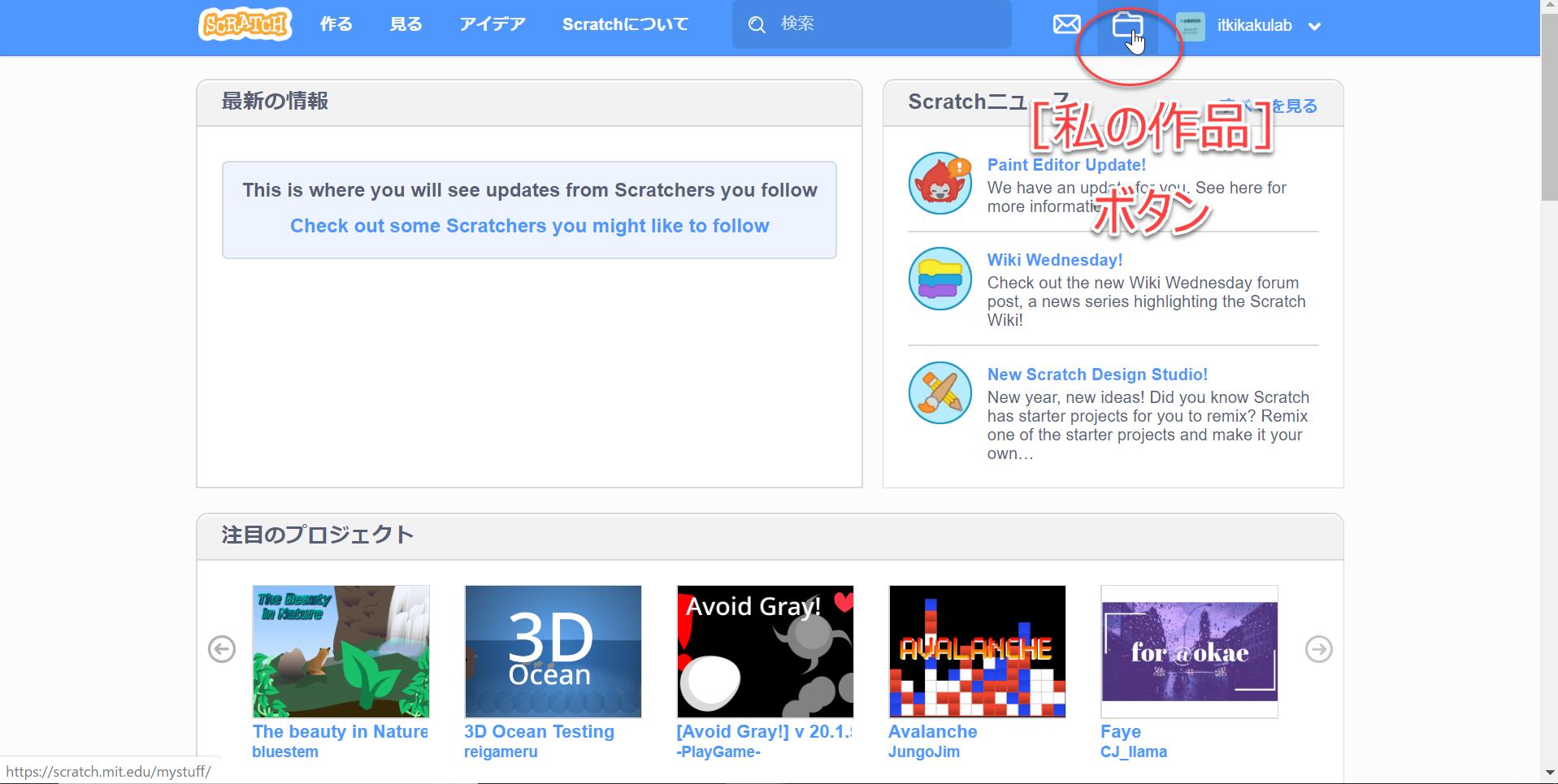 [私の作品]ボタン:Scratchコミュニティーサイトのメニュー