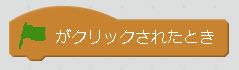 ハットブロックの例:[イベント]グループの[緑の旗がクリックされたとき]ブロック