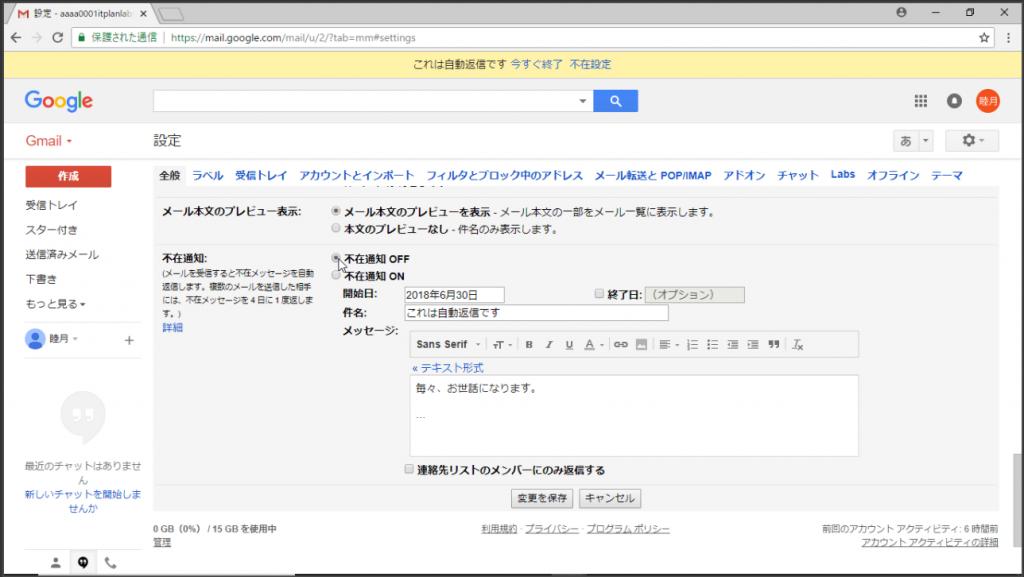 Gmailの不在通知(4)2