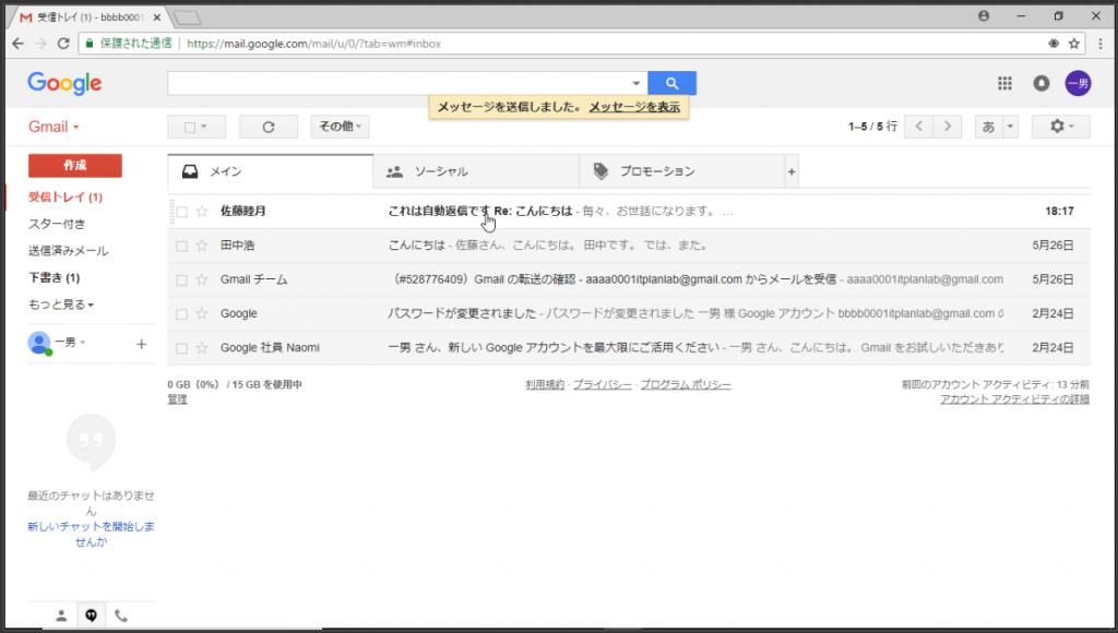 Gmailの自動返信3(3)1