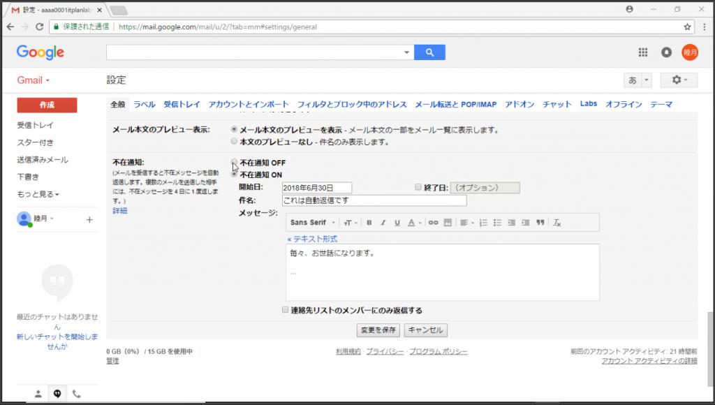 Gmailの自動返信4(1)