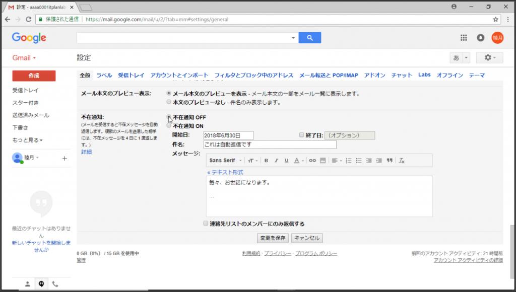 Gmailの不在通知4(2)
