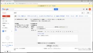 Gmailの不在通知4(3)