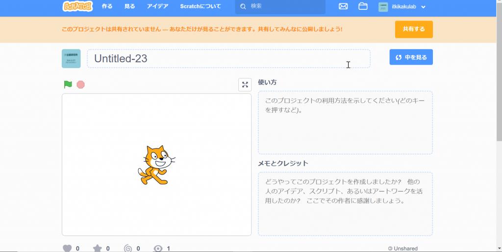 プロジェクトページの画面の例